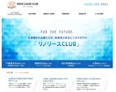 ≪RENO LEASE CLUB≫TOPページ