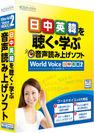 『WorldVoice 日中英韓2』