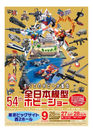 第54回 全日本模型ホビーショー 開催案内(表)