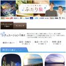 <カップル・夫婦 ふたり旅 画面イメージ>