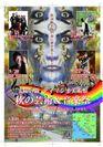 2014秋の芸術&音楽祭