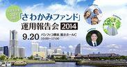 「さわかみファンド」運用報告会2014