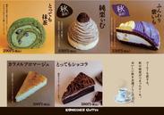 秋の新ケーキ