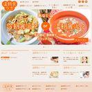 ウェブサイト『温朝食ラボ』