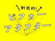 「刺激的!ビフォーアタフター」ロゴ