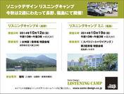 ソニックデザイン リスニングキャンプ4/ミニ