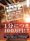 与信管理奮闘日記2カバーイメージ