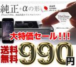 iPhone 6用ガラスプロテクター大特価セール