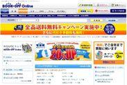 ブックオフオンラインTOPページ