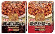 『贅を味わう麻婆豆腐の素<辛口> / <中辛>』