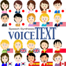 voicetext_all