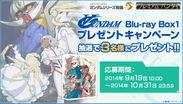 ∀ガンダムBlu-ray Box1プレゼントキャンペーン