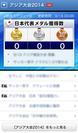 <アジア競技大会2014特集イメージ>(スマートフォン版)