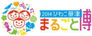 「びわこ草津まるごと博2014」ロゴマーク