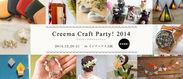 「Creema Craft Party 2014 in インテックス大阪」
