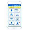 「お薬手帳プラス」スマートフォントップ画面イメージ
