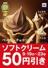 販促物イメージ_50円引きセール