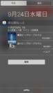 「旅比較ねっと」iOS 8対応の新機能のイメージ