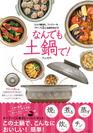 『なんでも土鍋で!』レシピ本(10月7日発行)