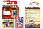 名探偵コナン/少年探偵団からの手紙(1)