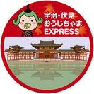 「宇治・伏見 おうじちゃまEXPRESS」イメージ