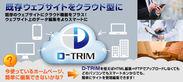 「D-TRIM」イメージ