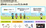 認知症予防の専門情報サイトトップイメージ