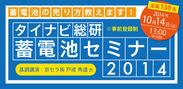タイナビ総研 蓄電池セミナー2014