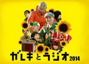 「ガレキとラジオ2014」ロゴ