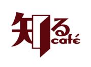 「知るcafe」ロゴ