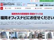 福岡オフィスナビTOPページ