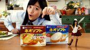 『ネオソフト コクのあるバター風味』TV-CMイメージカット