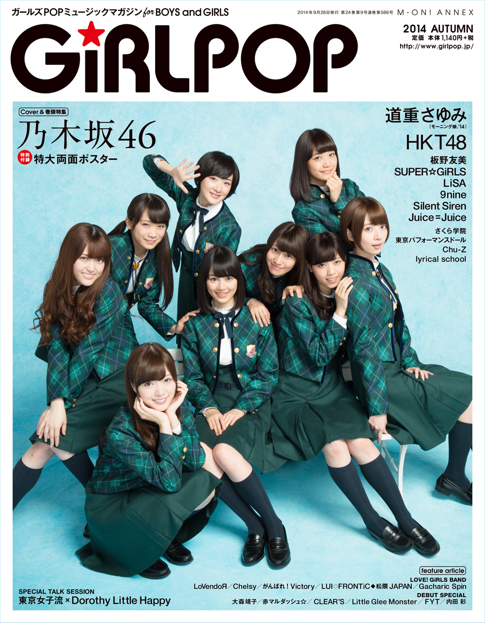 GiRLPOP 2014 AUTUMN