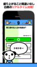 アプリスクリーンショット(2)