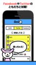 アプリスクリーンショット(4)