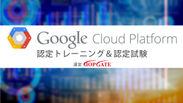 『Google Cloud Platform認定トレーニング』&認定試験