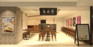 春水堂店舗で最大の66席・駅直結の新宿ルミネ店