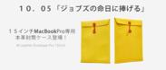 10月5日、ジョブズの命日に捧げる 15インチサイズのMacBook Pro専用本革封筒ケース