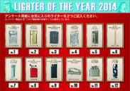 「LIGHTER OF THE YEAR 2014」エントリー商品