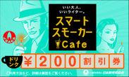 200円割引券