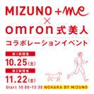 ミズノ+me(プラスミー)×オムロン式美人 第2弾