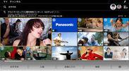 マイチャンネル機能により、個人を識別する画面表示例