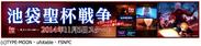 エヴィクサー、TVアニメ「Fate/stay night」のプロモーションイベント、ネットとリアルで体感ゲーム「池袋聖杯戦争」にACR技術を提供