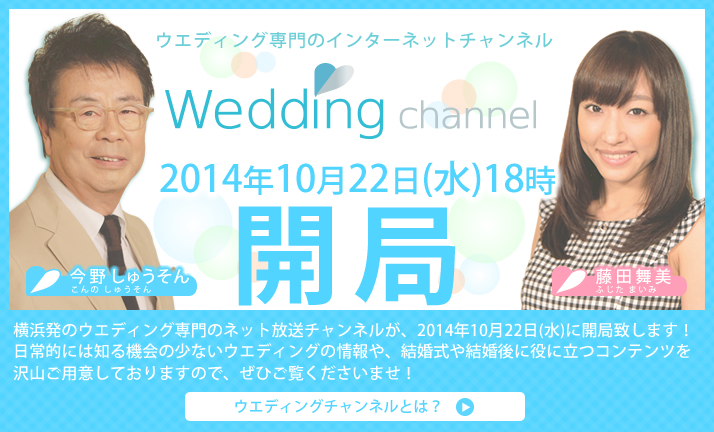 『Wedding channel』