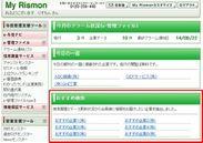 「おすすめ検索」機能サービスイメージ