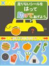 ぴったんこシール(選択画面)