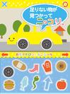 ぴったんこシール(正解画面)