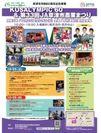 「KUSALYMPIC60&第33回JA草津市農業まつり」ポスター