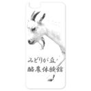 iPhone 6用スキンシール参考事例