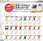 オリジナルプリント.jp「スマートフォンスキンシール」特集ページ